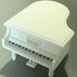 300曲以上から選べる! ピアノ型オルゴール・ホワイト/曲目選択【グランドピアノ大】 ≪18弁曲目選択オルゴール≫ プレゼント