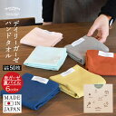 (ロット販売・50個セット)ハンカチギフトセットボックス入り日本製ガーゼハンドタオルラッピング付き送料無料
