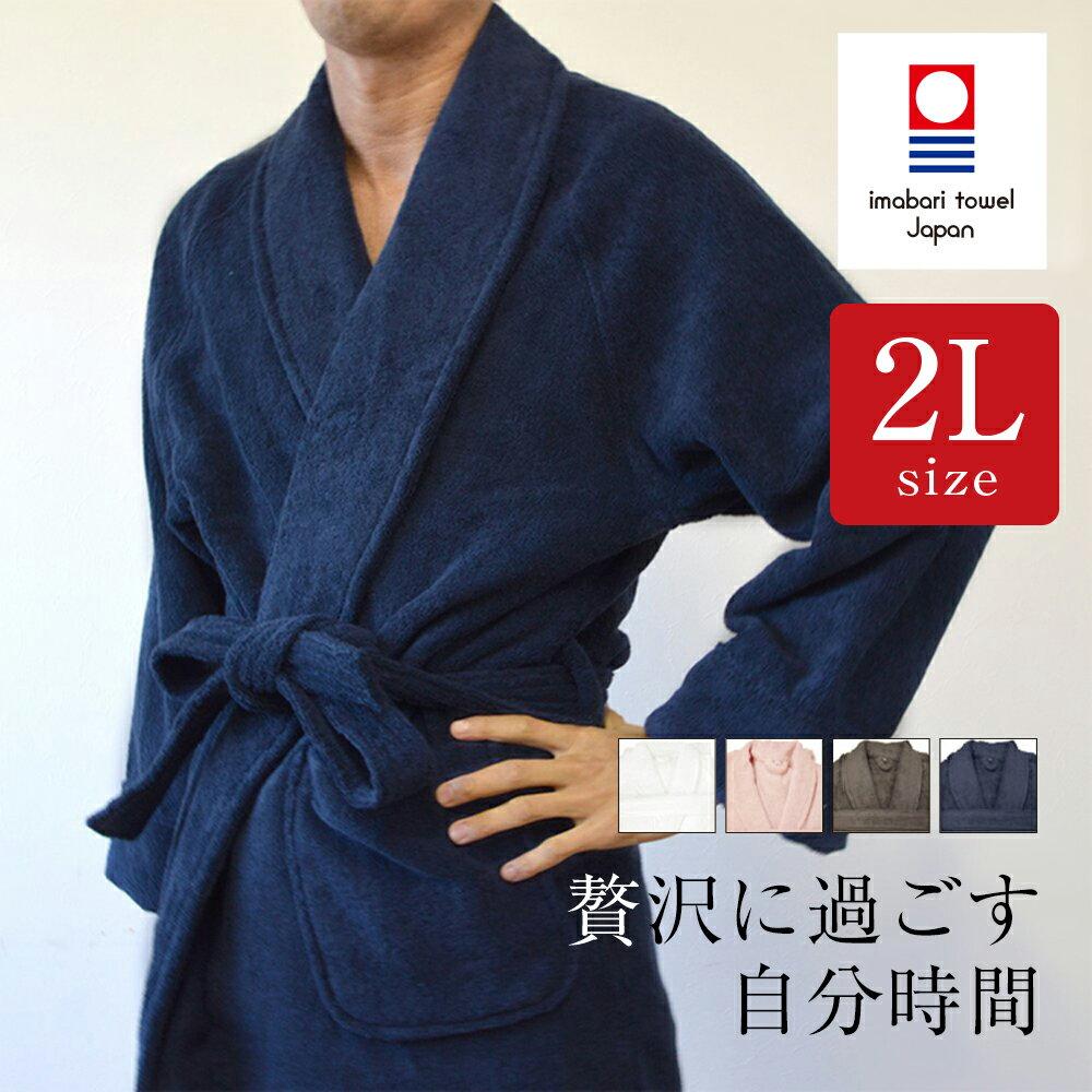 今治 バスローブ 2Lサイズ(送料無料/今治産/...の商品画像