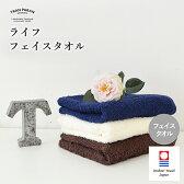 (ゆうパケット)今治産 ライフタオル フェイスタオル 日本製 送料無料