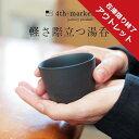 湯飲み 陶器 萬古焼 お茶 フォースマーケット 茶樹 コップ カップ 母の日 ギフト 贈り物