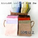 (ロット販売) ミニハンカチ シャーリング 今治産 【50枚以上】 25cm×25cm 21色