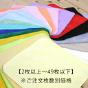 (ロット販売) タオルハンカチ ミニ シャーリング 今治産【2枚以上49枚以下】22cm×22cm 20色