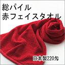 サロン 美容院 理容室 高級仕様 業務用タオル エステ タオル 赤 レッド 粗品 景品 販促品