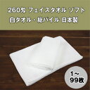 260匁 フェイスタオル ソフト 白タオル・総パイル 日本製【1〜99枚】