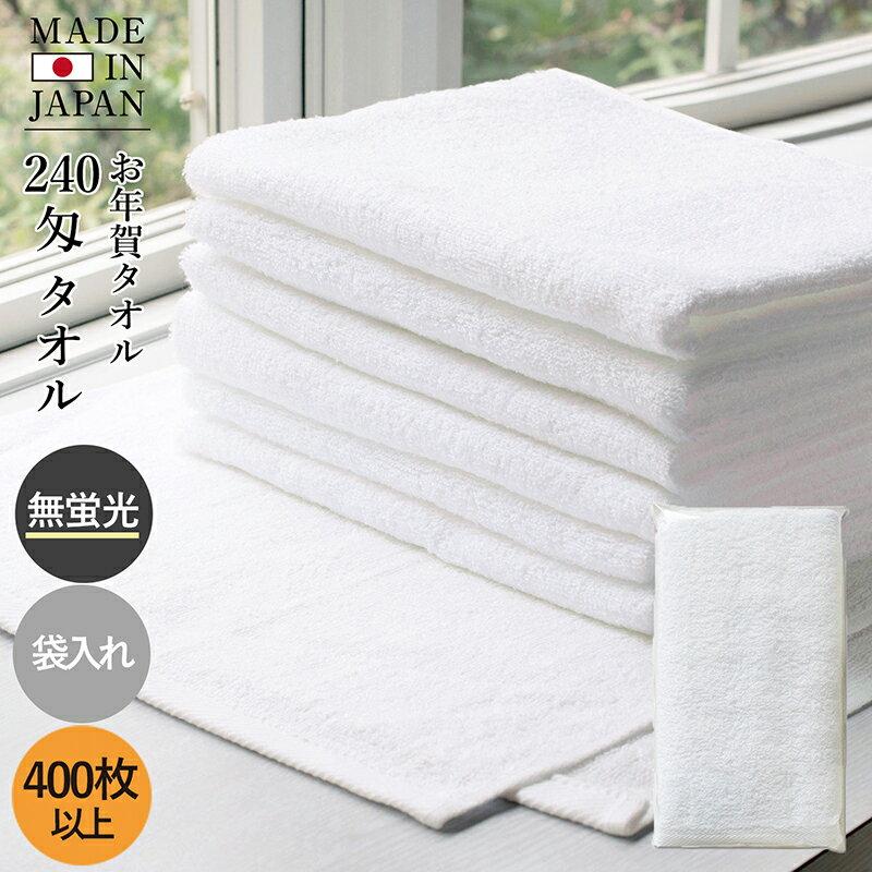 粗品タオル 袋入れタオル(240匁 フェイスタオ...の商品画像