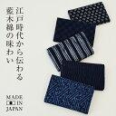 藍木綿 名刺入れ カードケース 日本製 インディゴindigo card case made in Japan souvenir Japan blue 笹倉玄照堂 送料無料