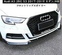 【送料無料】Audi アウディ A3 S3 フロントリップスポイラー 2017-2019 フロントスポイラー スプリッター 3本セット 社外品 外装パーツ ドレスアップ 欧車パーツ BASE