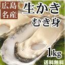 【送料無料】特選!広島生牡蠣(かき)【むき身1kg入り】【smtb-kd】05P03Dec16