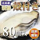 広島産 殻付き牡蠣(かき)80個入り【送料無料】加熱用(一斗缶)