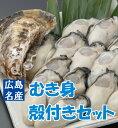 【送料無料】広島生牡蠣(かき)【むき身1kgと殻付き牡蠣10個セット】 【smtb-kd】10P02Mar14