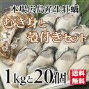広島産生かきセット【むき身1kgと殻付き20個入り】 【送料...