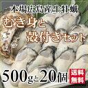 広島産生かきセット【むき身500gと殻付き20個入り】【送料無料】加熱用
