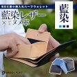 二つ折り財布 box型小銭入れ 藍染レザー 本革 BAGGY PORT バギーポート