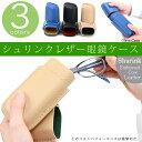 【送料無料】眼鏡ケース メガネケース グラスケース シンプル 本革 レザー DUCT ダクト メンズ レディース