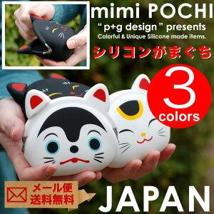 ミミポチジャパン シリコン コインケース