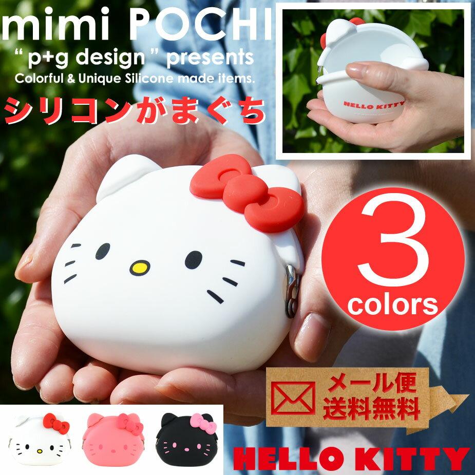 mimi POCHI HELLO KITTY ミミポチハローキティ がま口 シリコン 財布…...:osaifuyasan:10000780