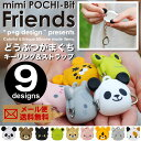 mimi POCHI-Bit Friends ミミポチビットフレンズ がま口 シリコン 財布 小銭入れ コインケース キーリング ストラップ POCHI ポチ p+g design 動物 アニマル