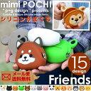 mimi POCHI Friends ミミポチフレンズ がま口 シリコン 財布 がま口財布 小銭入れ コインケース ポチ p+g design 動物 アニマル