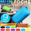 POCHI3 ポチ3 がま口 シリコン 財布 ペンケース 筆箱 メガネケース POCHI ポチ p+g design