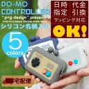 【宅配便専用商品】DO-MO ドーモ コントローラー がま口 シリコン 財布 名刺入れ カードケース POCHI ポチ p+g design