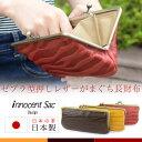 【送料無料】長財布 がま口 がまぐち ゼブラ柄 innocent Sac 本革 日本製