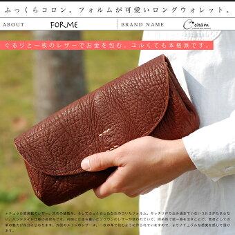 長財布本革日本製レディース大容量CHAM厚くて柔らかい特注レザー使用したロングウォレット!独特のシボがナチュラル感を演出!本革財布プランプウォレットシュリンクレザー牛革フルレザーYKKファスナーLXJR002/CMJS002チャムメンズレディースユニセックス