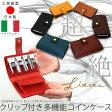 【送料無料】極小財布 小銭入れ コインケース 日本製 本革 LITSTA リティスタ 02P28Sep16