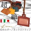 【送料無料】IDカードホルダー おしゃれ 日本製 本革 プエブロ LITSTA リティスタ