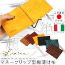【送料無料】マネークリップ 財布 小銭入れ付き 日本製 本革 プエブロ LITSTA リティスタ