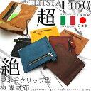 【マネークリップ付き極小財布】小さい財布 コインケース 極薄財布 プエブロ 二つ折り【全6色】LITSTA LEDO 本革 アンティーク ハンド…