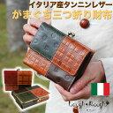 【送料無料】イタリア産レザー 三つ折り財布 がまぐち ハーフウォレット 水玉ドッ...