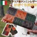 【送料無料】イタリア産レザー がまぐち長財布 ロングウォレット 水玉ドット チェ...