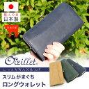 【送料無料】がま口財布 長財布 薄い しっとりワックスレザー 本革 日本製 レディース oeillet ウイエ Col