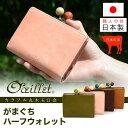 【送料無料】がま口財布 二つ折り財布 レディース 本革 日本製 oeillet ウイエ
