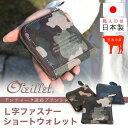 極小財布【レディース レザー】迷彩柄 カモフラージュ柄 oeillet ウイエ