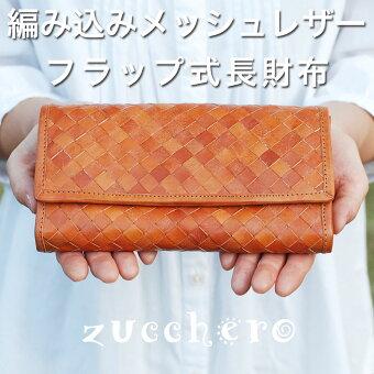 長財布フラップ式大容量fesフェス