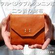 【送料無料】二つ折り財布 box型小銭入れ 本革 ヌメ革 カウレザー fes フェス
