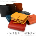 【送料無料】ベルト付き二つ折り財布 SLIP-ON スリップオン IAZ1302