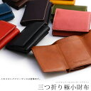 【全9色】SLIP-ON Minerva Box 本革 本体のみ(名入れなし)【極小財布/小さい財布】三つ折り小さな財布【メンズ レディース 紳士用 婦人…