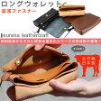 【送料無料】長財布 ヌメ革 eureka leathercraft ユリカレザークラフト※注文が集中しているため、受注商品の納期は『最大70日』程度かかります。(即納商品は、すぐにお届け可能です。)