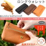 【送料無料】長財布 マチ幅小 ヌメ革 本革 日本製 eureka leathercraft ユリカレザークラフト