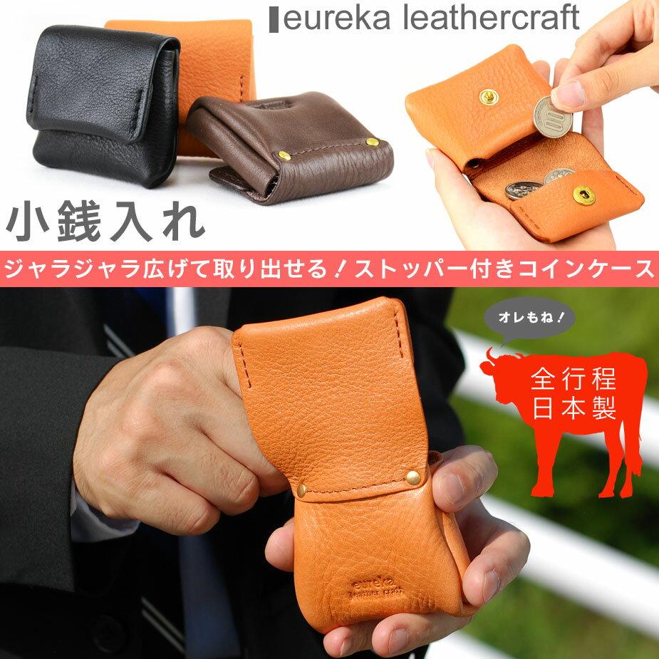 コインケース ヌメ革 本革 日本製 eureka leathercraft ユリカレザークラフト