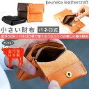 【送料無料】極小財布 ヌメ革 eureka leathercraft ユリカレザークラフト※注文が集中しているため、受注商品の納期は『最大70日』程度かかります。(即納商品は、すぐにお届け可能です。)