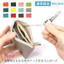 ミニ財布 ミニポーチ OPポーチ カードケース 小物入れ 本革 レザー Noir ノワール SLIP-ON スリップオン NSL2812