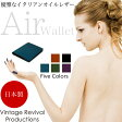 【送料無料】二つ折り財布 Air Wallet エアーウォレット 本革 日本製