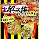 テレビにて大阪定番土産ナンバー1に選ばれました!◆1億枚以上売れてる!◆大阪下町の味◆お好み焼せんべ