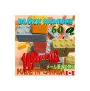 【メール便送料無料】大阪京菓ZRおかし企画 600g入り ブロックラムネ〔1499円〕×1袋 +税