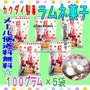 大阪京菓ZRカクダイ製菓 100グラム ラムネ菓子 ×5袋 +税 【ma5】【メール便送料無料】