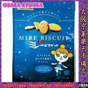 大阪京菓ZRMDH 145G ミレービスケット〔203円〕×12個 +税 【1k】